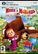 Маша и Медведь: Подготовка к школе