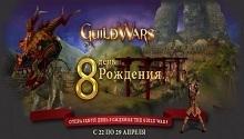 Guild Wars 2 предоставляет очередные бесплатные выходные