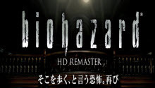 Resident Evil HD Remaster news: the release date, the fresh screenshots and the new video