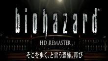 Les nouvelles de Resident Evil HD Remaster: date de sortie, images fraîches et nouvelle vidéo