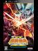 Super Robot Taisen OG Saga: Masou Kishin II