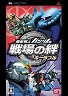 Kidou Senshi Gundam: Senjou no Kizuna