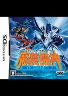 Super Robot Taisen OG Saga: Masou Kishin - The Lord of Elemental