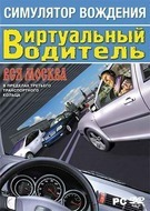 Симулятор вождения Виртуальный водитель 2008
