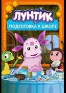 Лунтик - Подготовка К Школе