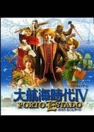Uncharted Water IV: PORTO ESTADO