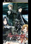 ChronoBelt SchwarzOath: Ayakashibito & Bullet Butlers Crossover Disk