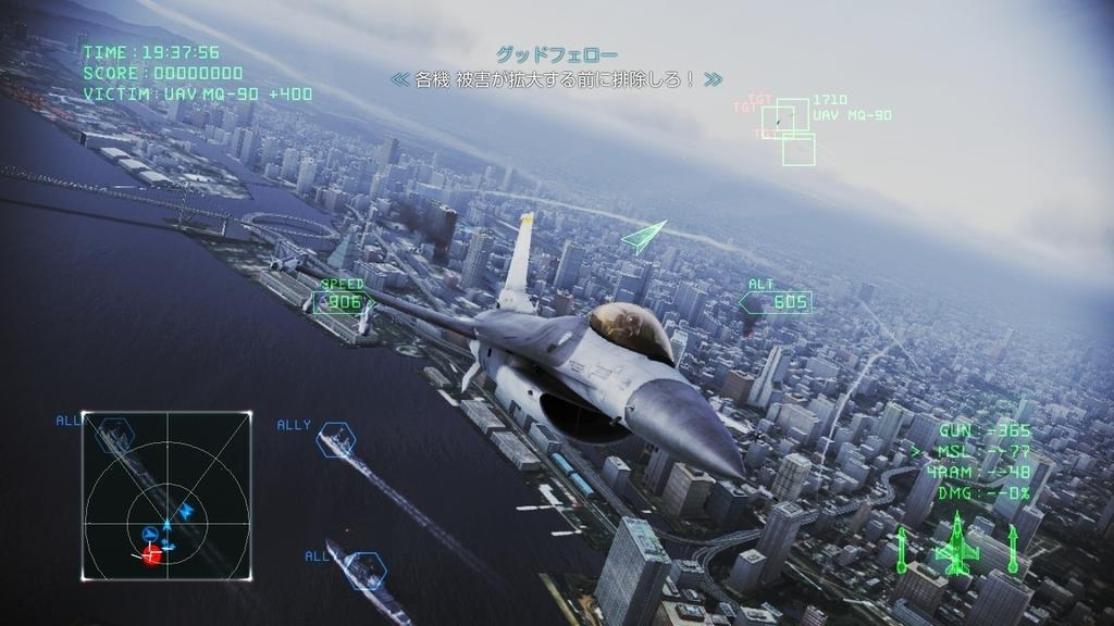 ... Screenshot of Ace Combat Infinity