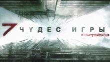Третий трейлер 7 чудес Crysis 3 : Причины и следствия