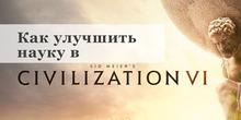 Читы Civilization 6: Как Улучшить Науку