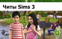 Читы Sims 3