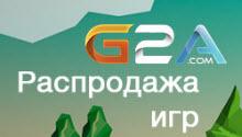 Распродажа игр от G2A снова с нами!